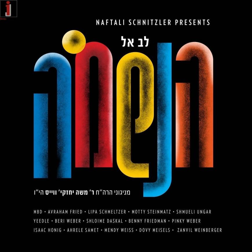 Lev El Haneshama: Audio Preview