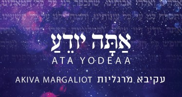 Ketzeleh & Akiva Margaliot – Ata Yodeah