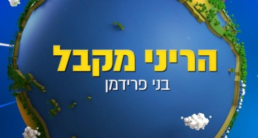 """Hareini Mekabel"" Benny Friedman Releases New Single & Lyric Video"