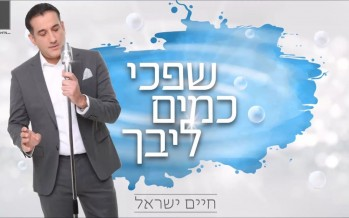 "Chaim Israel Releases New Single ""Shifchi Kamayim Libeich"""
