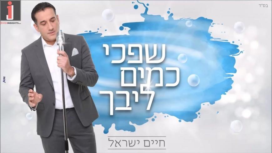 "Chaim Israel Releases New Single ""Shifchi Kamayim Libeich"""