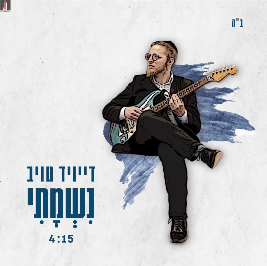 David Taub – Nishmati [Official Music Video]