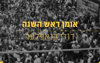 "Flying To Uman? Dudi Knopfler With A Remix That Will Take You To The Rebbe ""Uman Rosh Hashanah"""