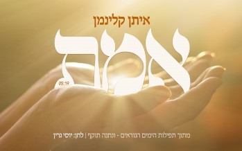 """Emes"" Eitan Kleinman Sings Yossi Green"