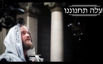 Eli Beer – Yaale Tachanuneinu