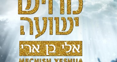 "Eli Ben Ari In A New Single For The Yomim Noraim ""Meichish Yeshua"""