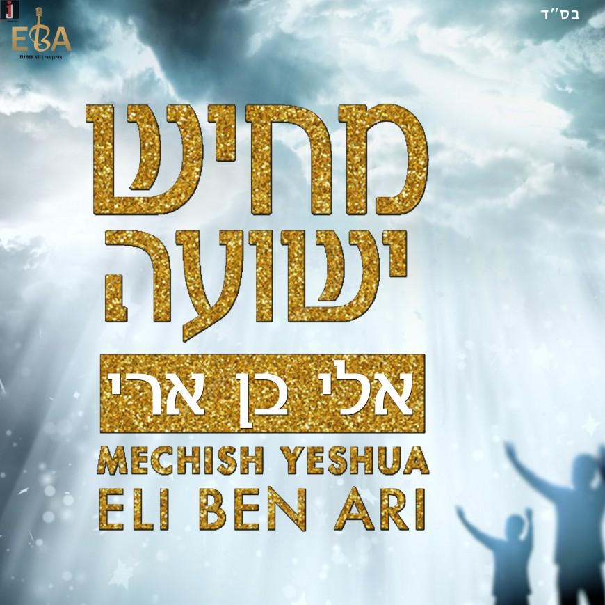"Eli Ben Ari In A New Single For The Yomim Noraim ""Meichish Yeshua"""