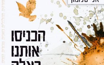 Eli Solomon – Hachnisu Otanu Ka'Eileh [Official Lyric Video]
