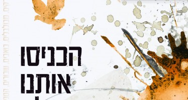 Eli Solomon – Hachnisu Otanu Ka'Eileh [Official Lyric Video]