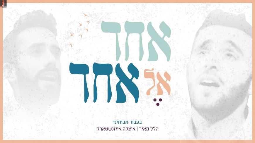 Hillel Meir & Itzele Eisenstark – Ba'Avur Avoteinu (Echad El Echad)
