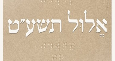 Ishay Ribo's New Album: Elul 5779