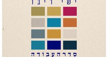 Ishay Ribo – Seder Ha'Avoda
