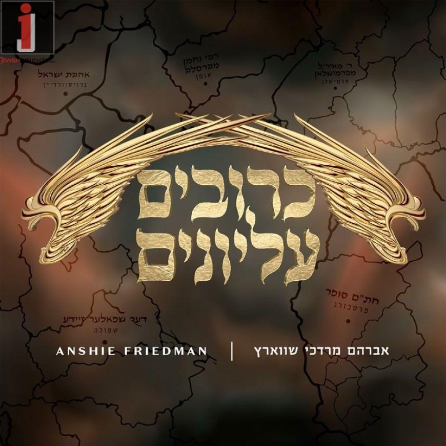 Kruvim Elyonim – Avrum Mordche Schwartz [Audio Sampler]