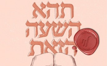 Levy Falkowitz – Tihei
