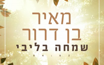 The New Single From Meir Ben Dror – Simcha B'Libi