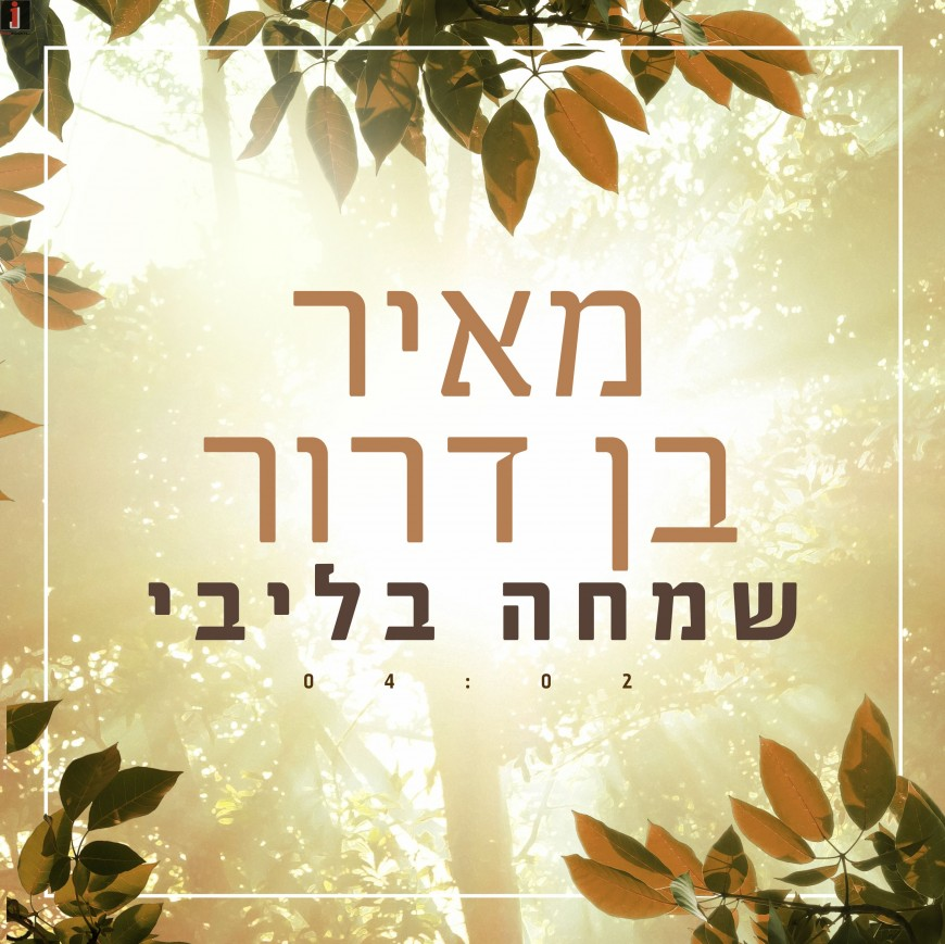The New Single From Meir Ben Dror – Simcha B'Libi