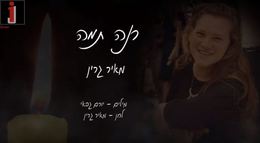 During Shiva: Meir Green With a Song In Memory Of Rina Shinrav