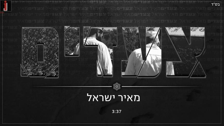 Meir Yisrael – Tze'Adim