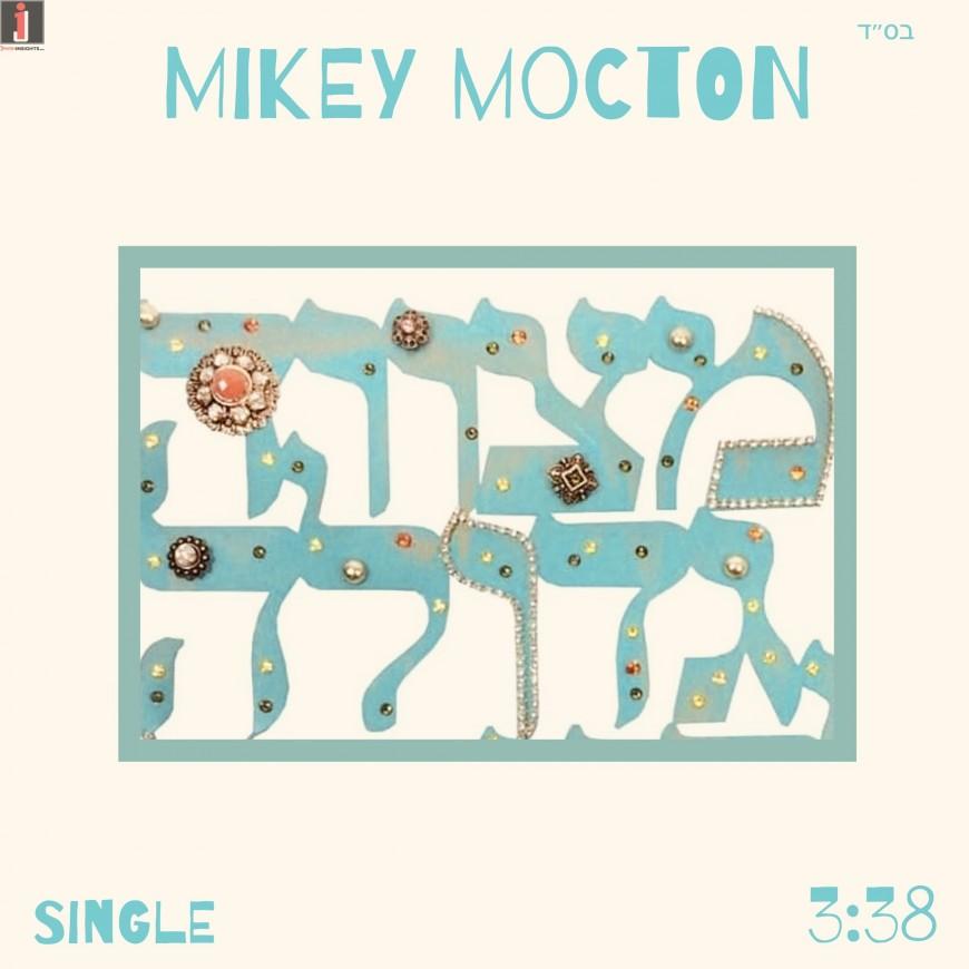 Mikey Mocton – Mitzva Gedola