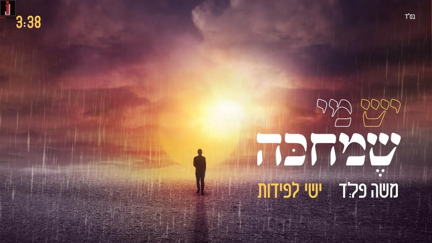 Moshe Feld & Yishai Lapidot – Yesh Mi Shemichakeh