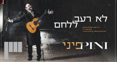 The First Taste Of His Debut Album: Pini Einhorn – Lo Ra'av L'lechem