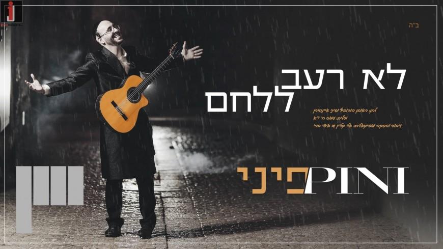 The First Taste Of His Debut Album: Pini Einhorn – Lo Ra'av L'lechem
