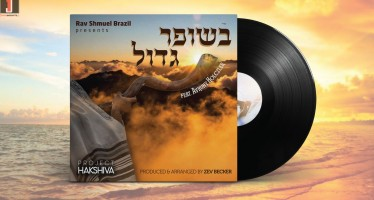 Rav Shmuel Brazil Presents: Project Hakshivah