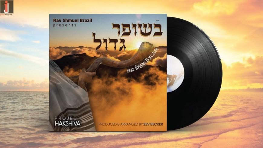 Rav Shmuel Brazil Presents: Project Hakshivah