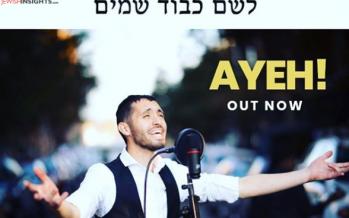 Reuven Garber – AYEH ! [Official Music Video]