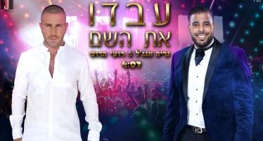 Roi Harush & Nerya Angel – Ivdu Et Hashem