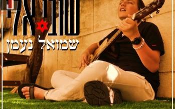 Shmuel Naaman – Shuvi Eilai