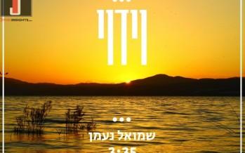 Shmuel Naaman – Viduy