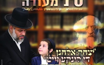 "Singer Sinai Mauda Opens Up Ellel Zman With A New Single ""Yitzchak Elchanan"""