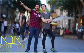 Sruli & Netanel – Abba \\ Avraham Fried Cover (Official Music Video)