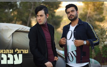 Sruli & Netanel – Aneni (Official Music Video)
