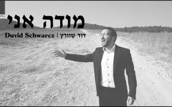 Modeh Ani – Omer Adam | Yiddish Cover by Duvid Schwarcz [Official Music Video]