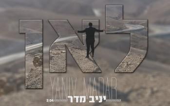 Yaniv Madar – L'An?