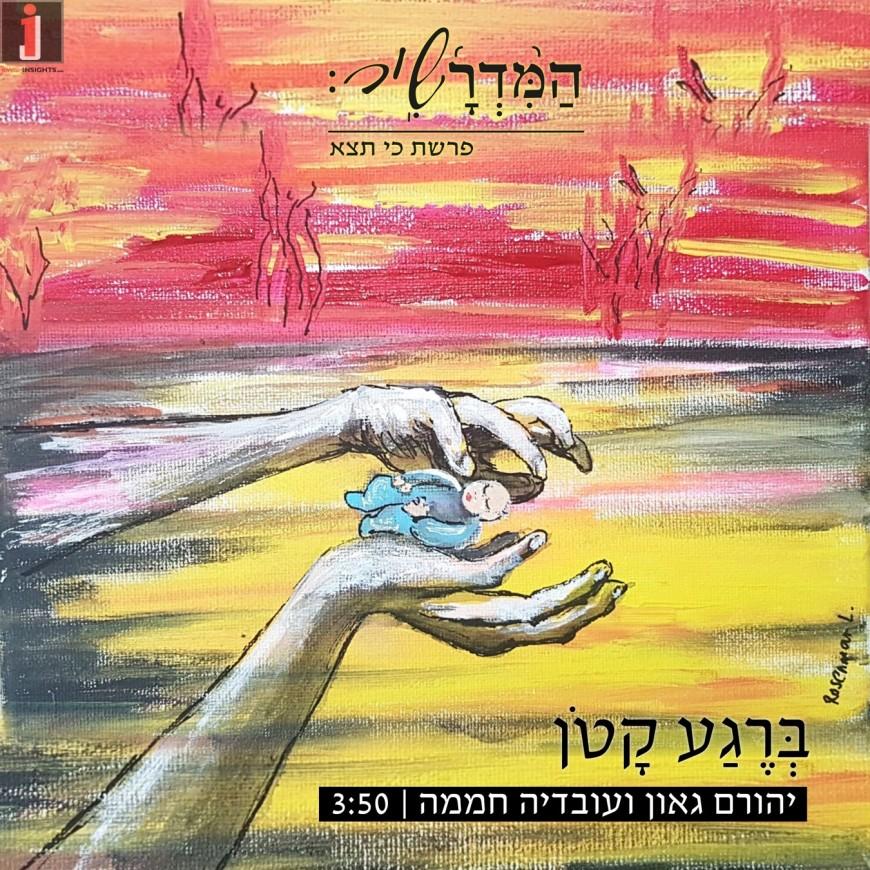 B'Rega Katon – Medrashir – Yehoram Gaon & Ovadia Chamama