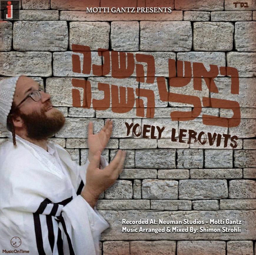 """Yoely Lebovits – """"Rosh Hashanah Kol Hashanah"""""""