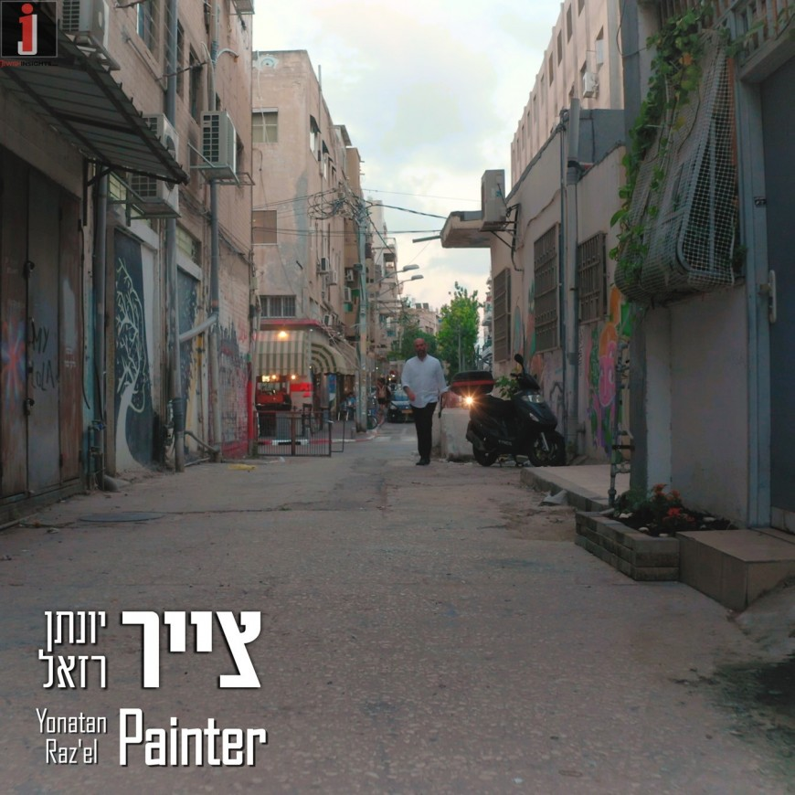 Yonatan Razel – Tzayar [Official Music Video]
