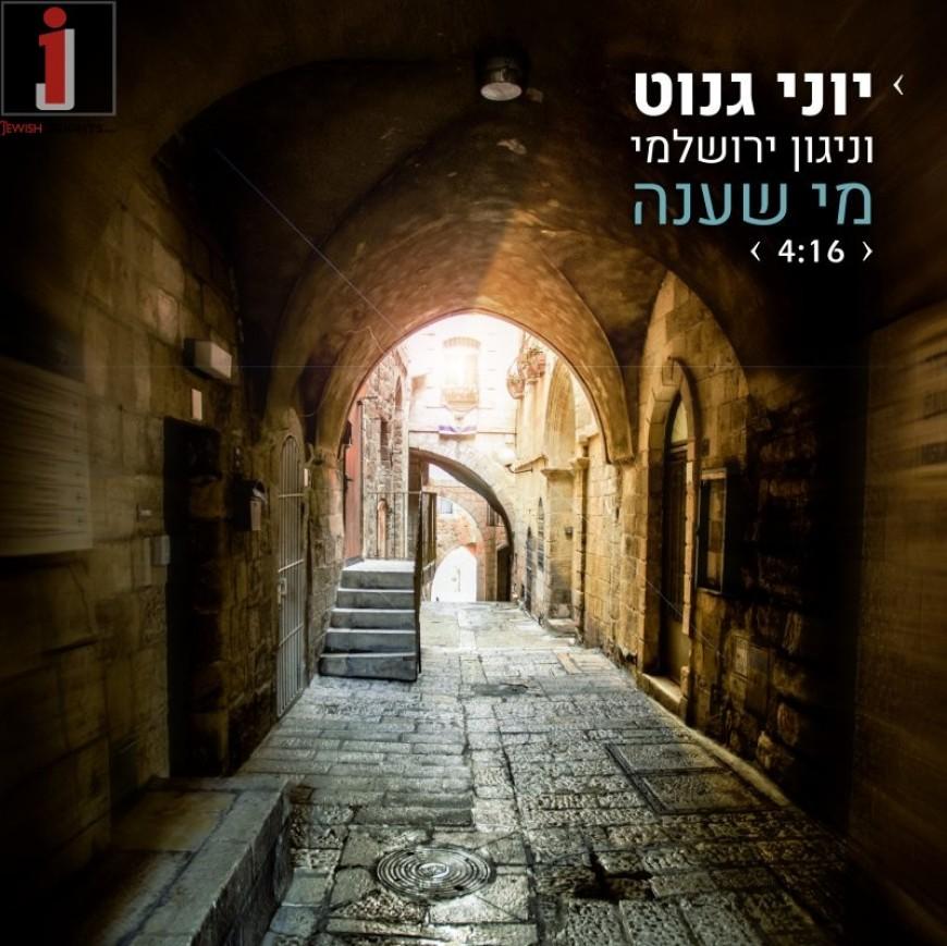 Yoni Genut & Nigun Yerushalmy – Mi she'Ana
