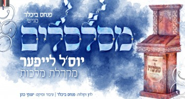 Yossi Leifer's Debut Single With Malchus Choir – Mesalsalim