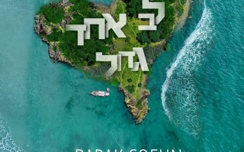 """Barak Cohen With A New Single """"Lev Echad Gadol"""""""
