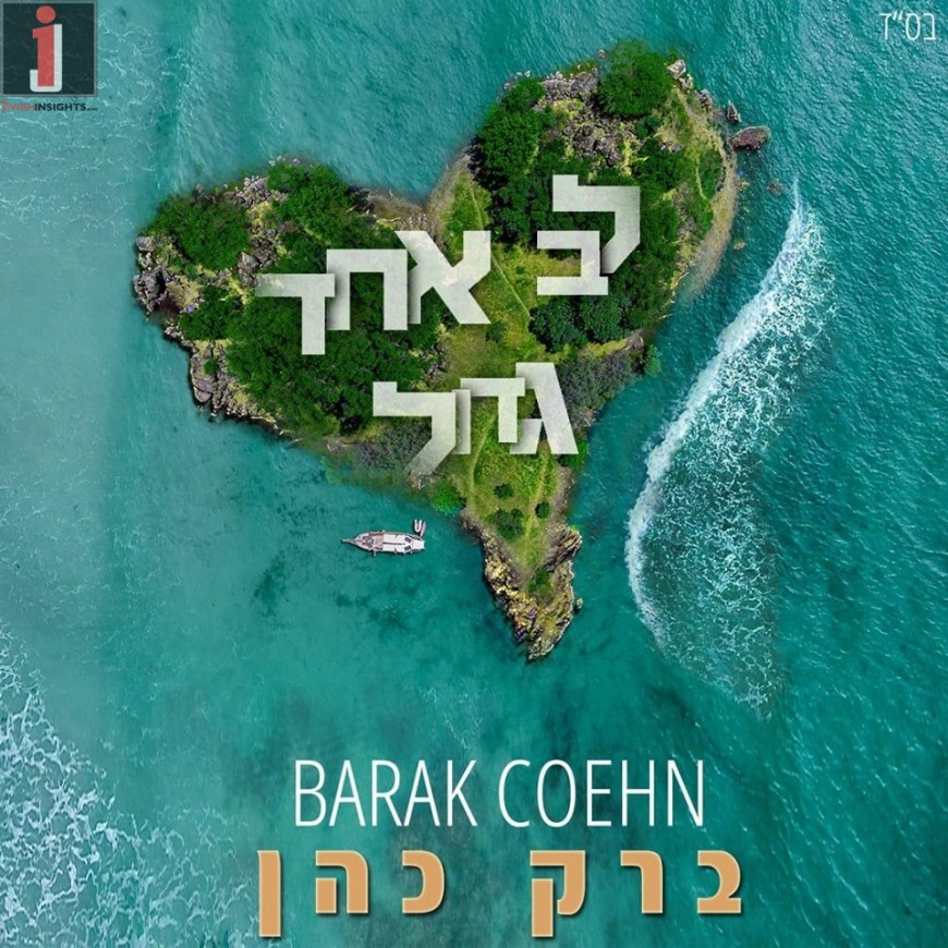 "Barak Cohen With A New Single ""Lev Echad Gadol"""
