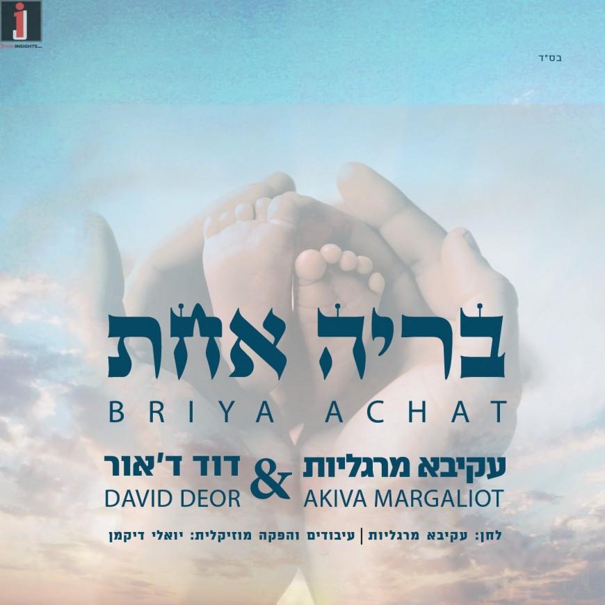 Briah Achat | Akiva Margaliot & David D'Or
