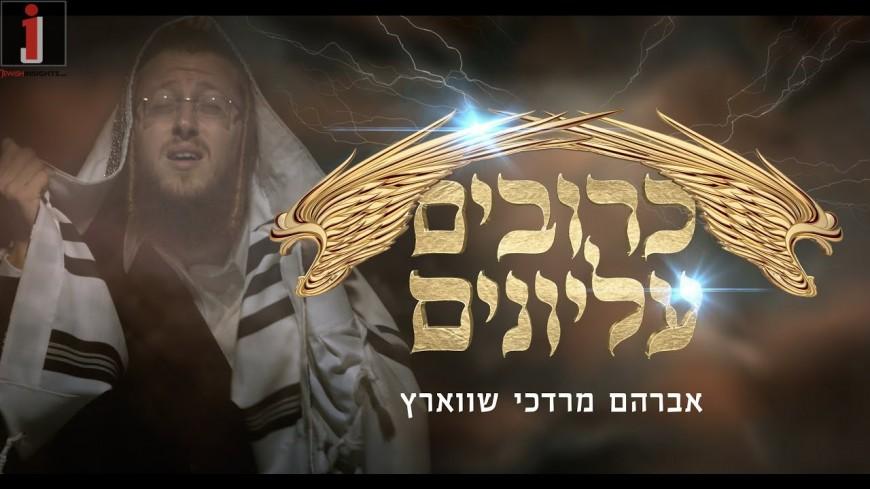 Kruvim Elyonim – Avrum Mordche Schwartz [Official Music Video]
