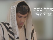 """In Preparation For Sukkot, Meydad Tasa Releases A New Song """"VaHareini Eved"""""""