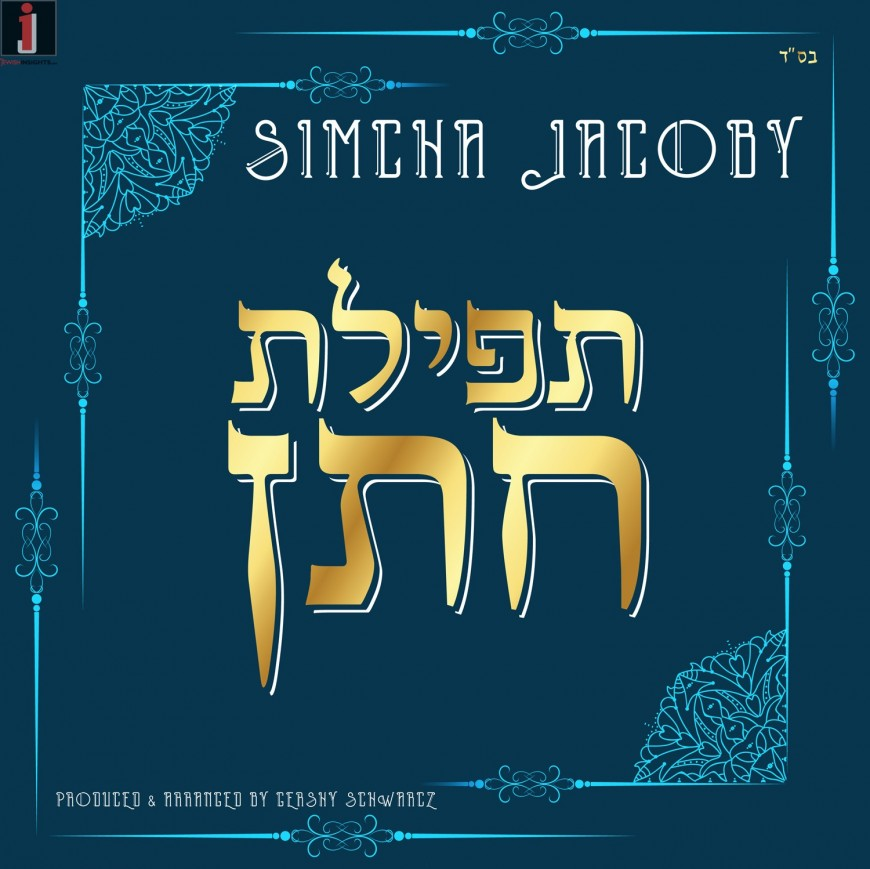 New Single! Simcha Jacoby – Tefilas Chosson (Official Lyric Video)