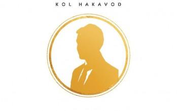 KOL HAKAVOD | Simcha Leiner | ALBUM SAMPLER