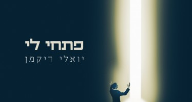 "The First Taste Of The New Album ""The Best"": Yoeli Dikman – Pischi Li"